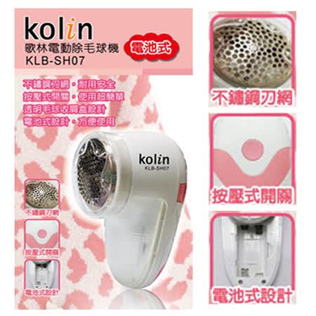 兌-歌林Kolin-電動除毛球機(電池式)KLB-SH07