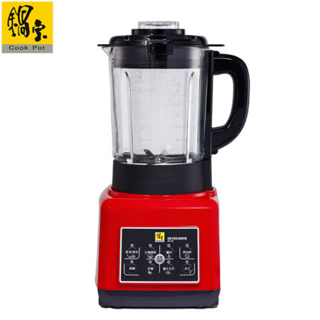 《鍋寶》全營養自動調理機 JVE-1750