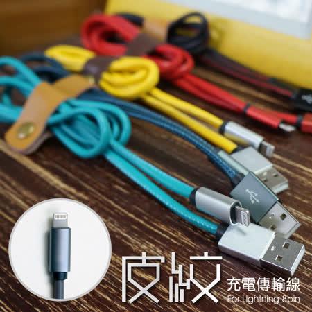 Apple Lightning 8Pin 皮革充電線 鋁合金 皮紋 傳輸線 數據線 加贈皮革束線器