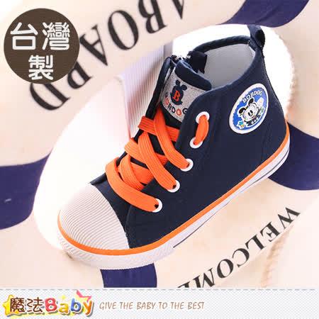 魔法Baby~台灣製兒童高筒帆布鞋 sh9555
