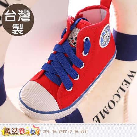 魔法Baby~台灣製兒童高筒帆布鞋 sh9562