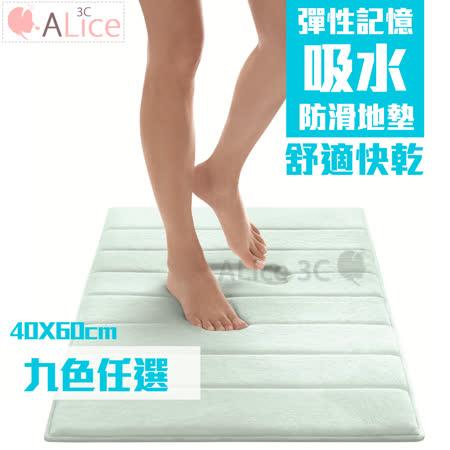珊瑚絨 慢回彈地墊 40*60 超吸水記憶海綿 防滑墊 浴室墊 止滑墊 吸水墊