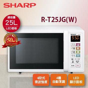 SHARP夏普 25L微電腦燒烤微波爐 R-T25JG(W)