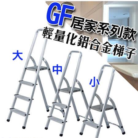 台灣製超輕巧全鋁合金防滑收折鋁梯(大)