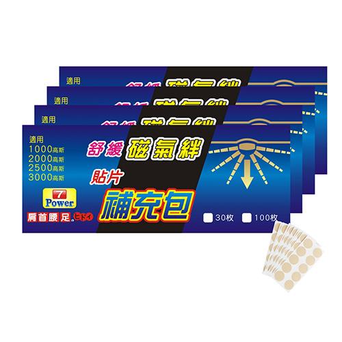 7Power-MIT舒緩磁力貼貼片補充包(30枚╱包 ,共4包)