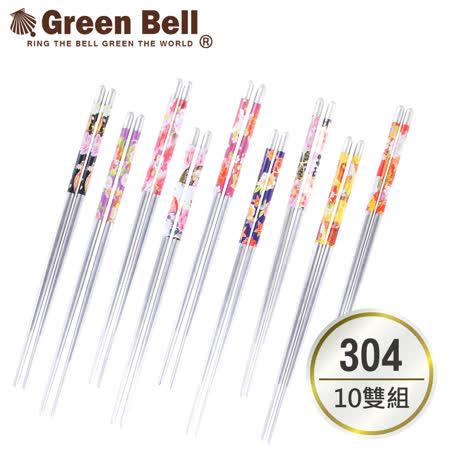 【GREEN BELL綠貝】日式304不鏽鋼花筷(10雙/組)