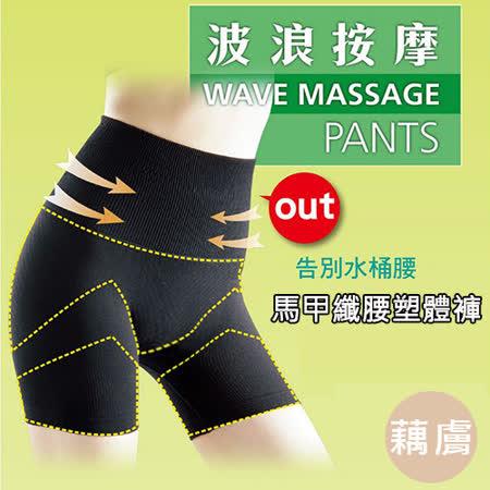 蒂巴蕾 波浪按摩 馬甲纖腰塑體褲(藕膚)