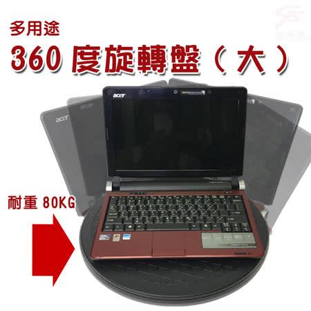 【台灣製造】旋轉盤32cm 耐重80KG 變身為旋轉餐桌~