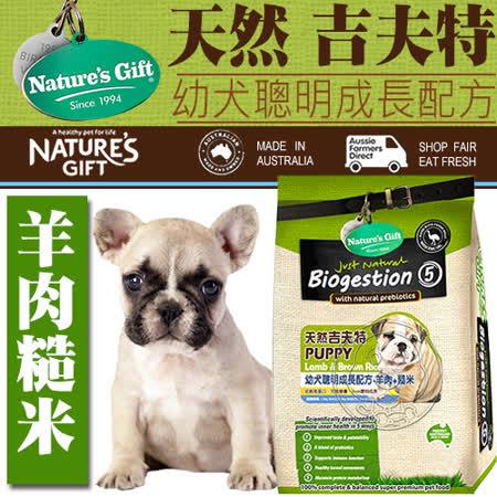 澳洲Gift天然吉夫特幼母犬聰明成長狗糧飼料》羊肉糙米20kg(白色外袋繁殖包)