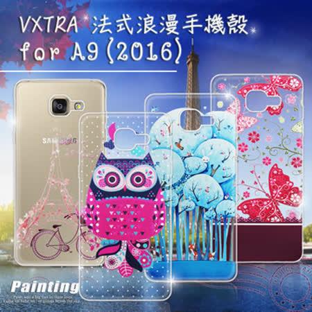 VXTRA Samsung Galaxy A9 (2016) 法式浪漫 彩繪軟式保護殼 手機殼