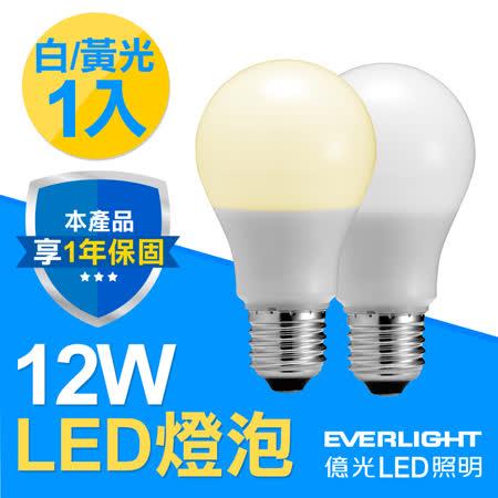 億光LED 12W全電壓E27燈泡PLUS升級版 白/黃光 1入