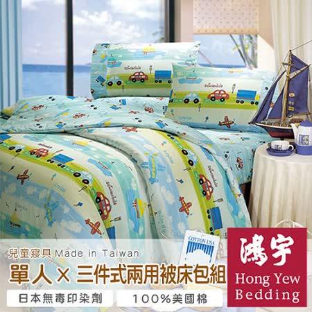 【鴻宇HongYew】車車物語防蹣抗菌單人三件式兩用被床包組