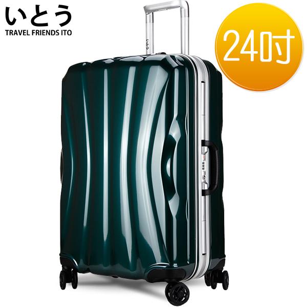 【正品Ito 日本伊藤大 遠 百 超市潮牌】 24吋 PC 鏡面鋁框硬殼行李箱 0102系列-墨綠色