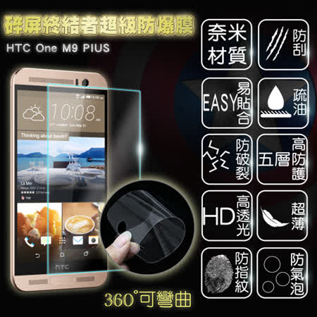 【碎屏終結者】超級無敵防爆膜-適用HTC One M9+/M9 Plus(真正防爆 比鋼化玻璃膜更優)