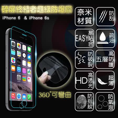【碎屏終結者】超級無敵防爆膜-適用I Phone6/6s(真正防爆 比鋼化玻璃膜更優)