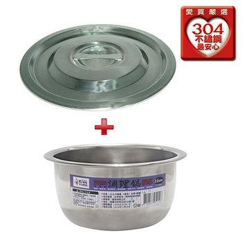 ★1+1超值組★金優豆304不鏽鋼調理鍋+鍋蓋(22cm)