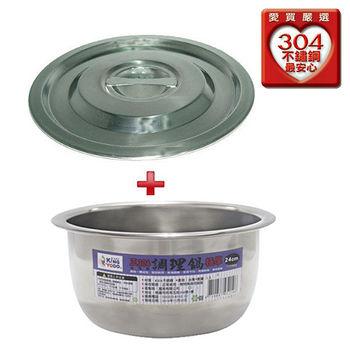 ★1+1超值組★金優豆304不鏽鋼調理鍋+鍋蓋(24cm)