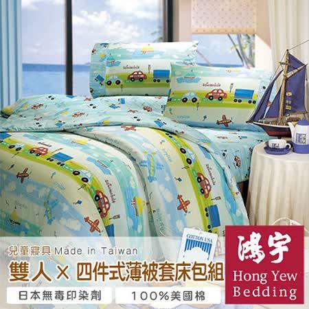 【鴻宇HongYew】車車物語防蹣抗菌雙人四件式薄被套床包組