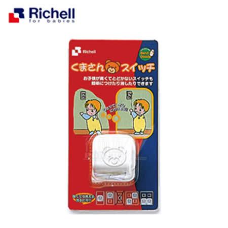 日本《Richell-利其爾》浣熊型開關保護套