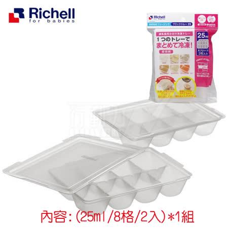 日本《Richell-利其爾》寶寶副食品冷凍分裝盒(25ML*8格/兩片)