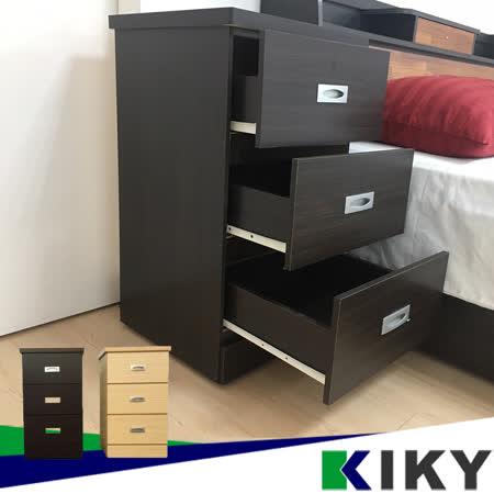 【KIKY】麗莎1.3尺三抽床邊櫃