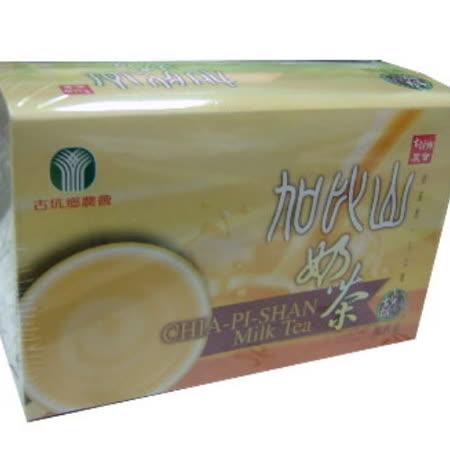 【古坑農會】古坑加比山奶茶(18包x3盒)