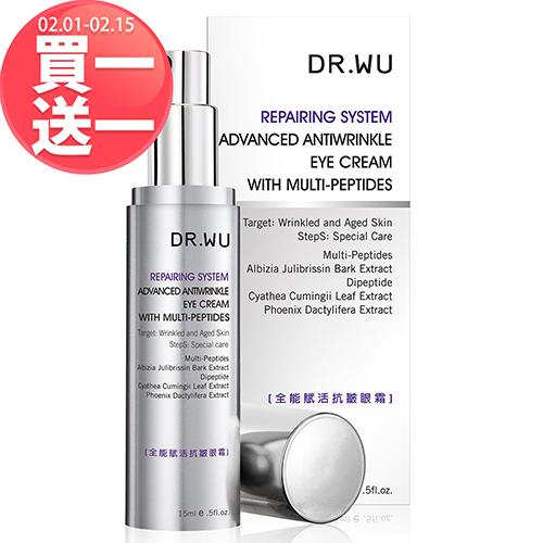 DR.WU 全能賦活抗皺眼霜15ML(買一送一)