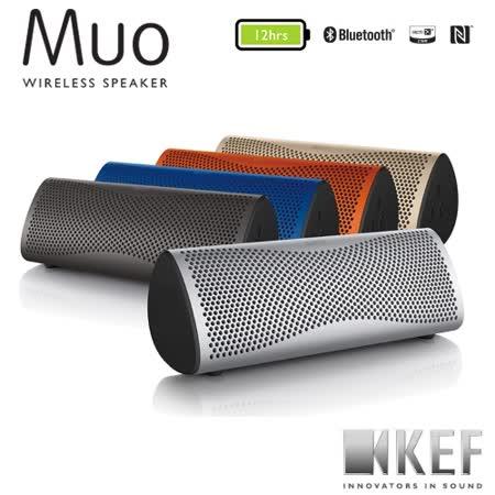 英國 KEF Muo 無線藍芽攜帶型喇叭
