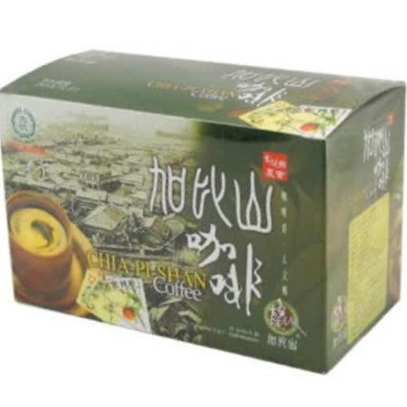 【古坑農會】古坑加比山10盒(奶茶+2/1咖啡+3/1咖啡)
