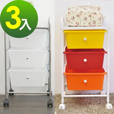 (團購)【ikloo】可移式三層抽屜收納箱3入(2色可選)