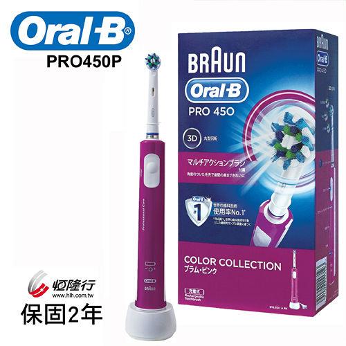 ↘德國百靈Oral-B 全新升級3D電動牙刷PRO450P