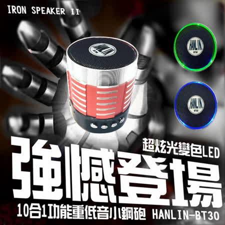 【HANLIN-BT30】正版-10合1功能重低音小鋼砲藍牙喇叭-紅