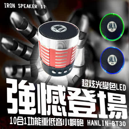 【HANLIN-BT30】正版-10合1功能重低音小鋼砲藍牙喇叭-藍