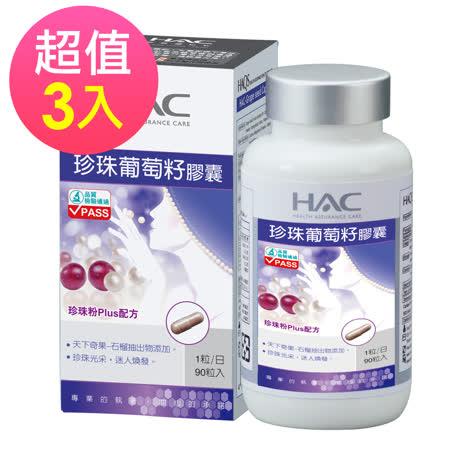 【永信HAC】珍珠葡萄籽膠囊(90粒/瓶)三入組
