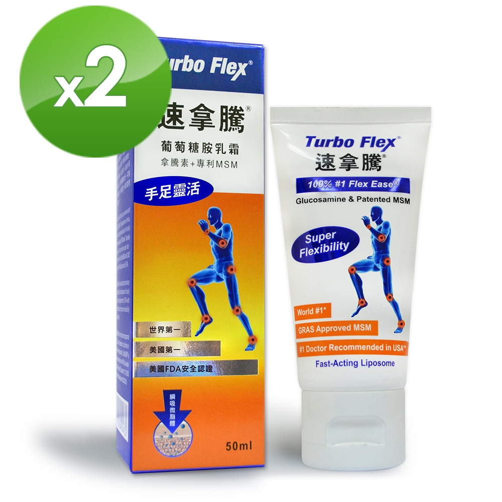 Turbo Flex-速拿騰 葡萄萄胺乳霜 50G瓶 2瓶組