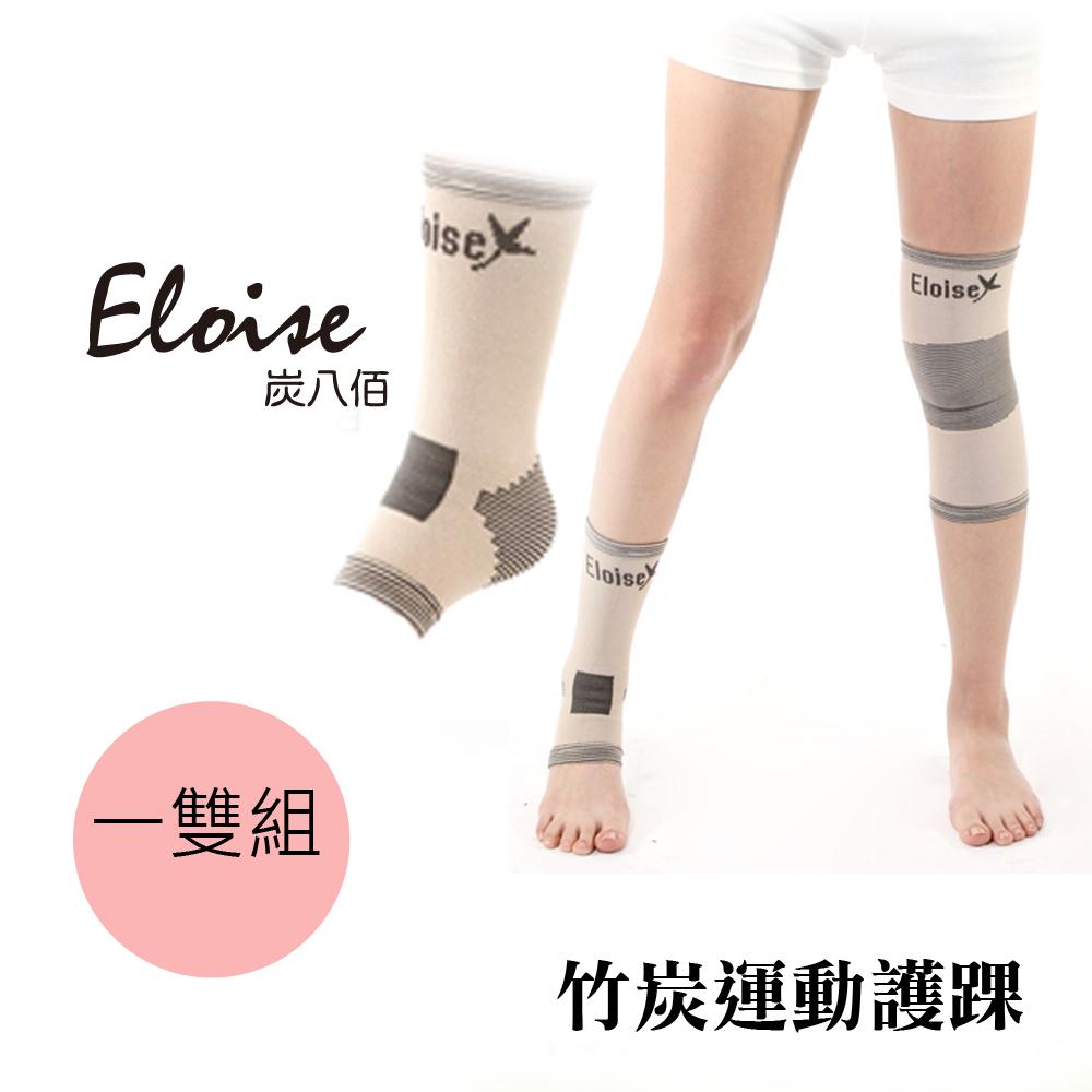 【Eloise炭八佰】竹炭運動護踝 (2入/組)