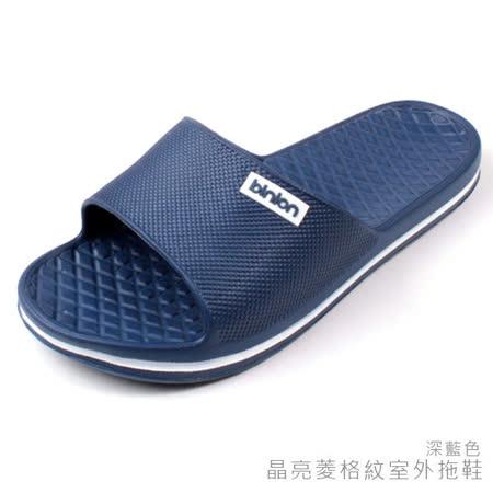 333家居鞋館-晶亮菱格紋室外拖鞋★深藍(男女款)