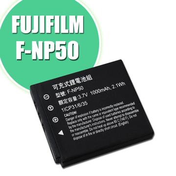 FUJIFILM NP~50 FNP50 版 高容量防爆相機電池 X10 FinePix