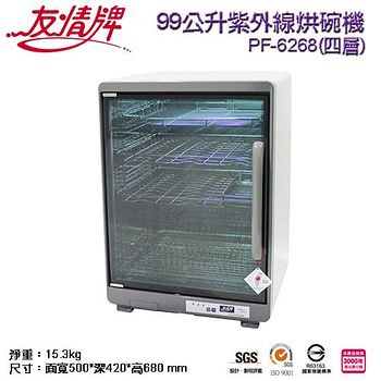 友情牌 友情99公升紫外線烘碗機PF-6268 ( 大四層、微電腦 )