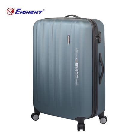 【EMINENT 雅仕】萬國行李箱 25吋防刮霧面拉桿旅行箱 (KD15藍色)