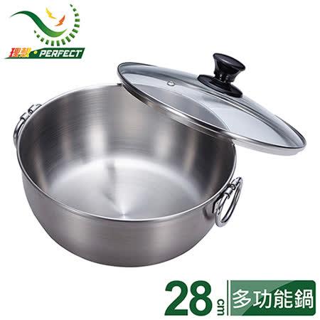 《PERFECT‧理想》品味多功能鍋-28cm雙耳(附鍋蓋)