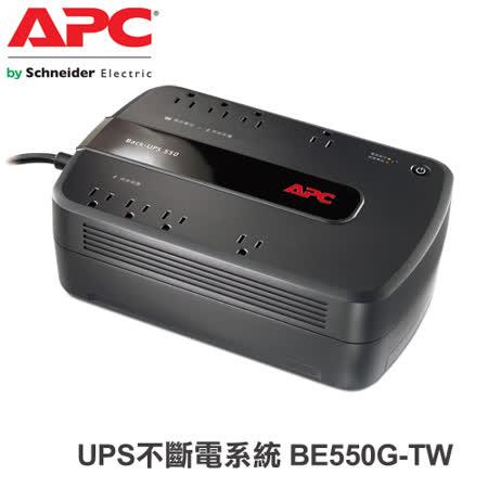 APC BE550G-TW UPS 不斷電系統