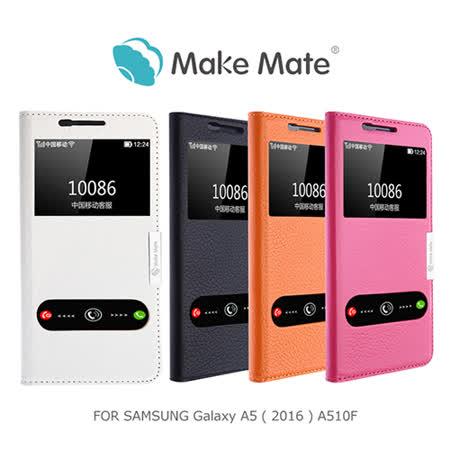 Make Mate SAMSUNG Galaxy A5 (2016) A510F 星河真皮皮套