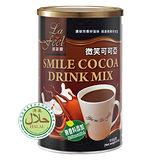 La Feel 那菲爾微笑可可沖泡飲品610g/罐