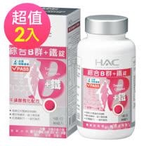 【永信HAC】綜合B群+鐵錠(90錠/瓶) 2入組