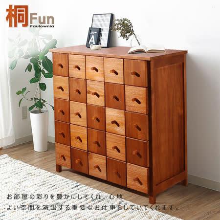 【桐趣】木自慢6抽實木收納櫃(寬78CM)