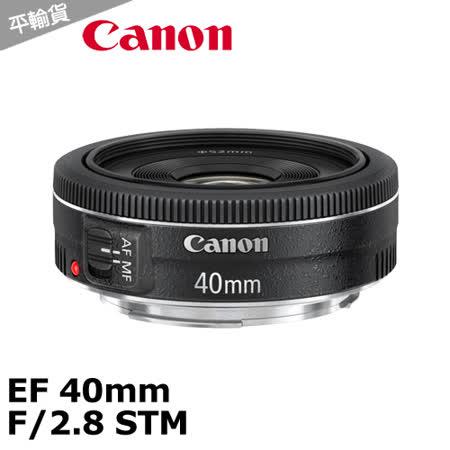Canon EF 40mm f/2.8 STM *(平輸)-送抗UV鏡52mm+拭鏡筆