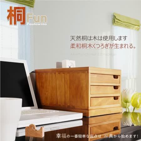 【桐趣】書香硯實木三抽文件櫃-桌上型