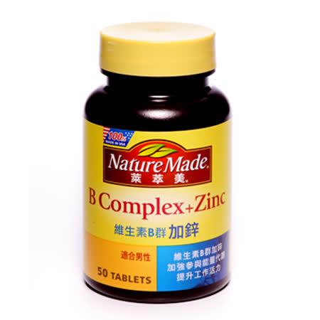 NatureMade萊萃美維生素B群加鋅50錠(適合男性)