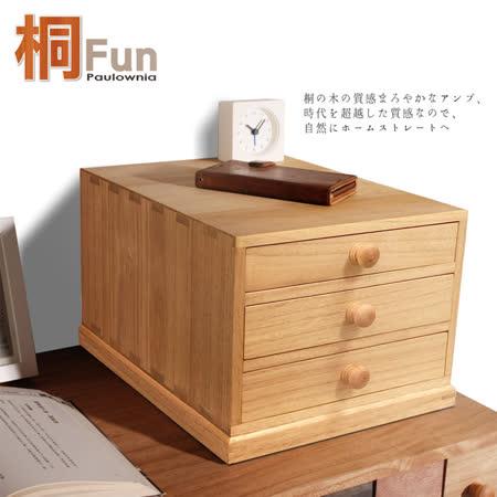 【桐趣】文華硯實木三抽文件櫃-桌上型